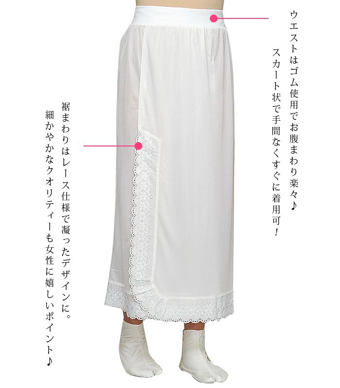 フィッターベルト付和装スカート(旭化成ベンベルグ生地使用)