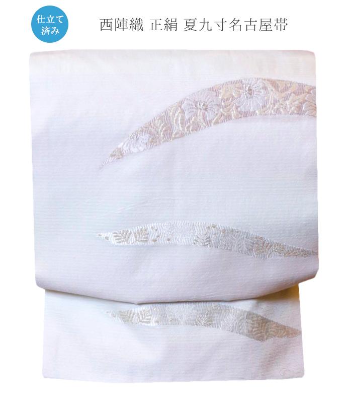 西陣織 正絹 夏九寸名古屋帯(白×ピンクに段ぼかし)