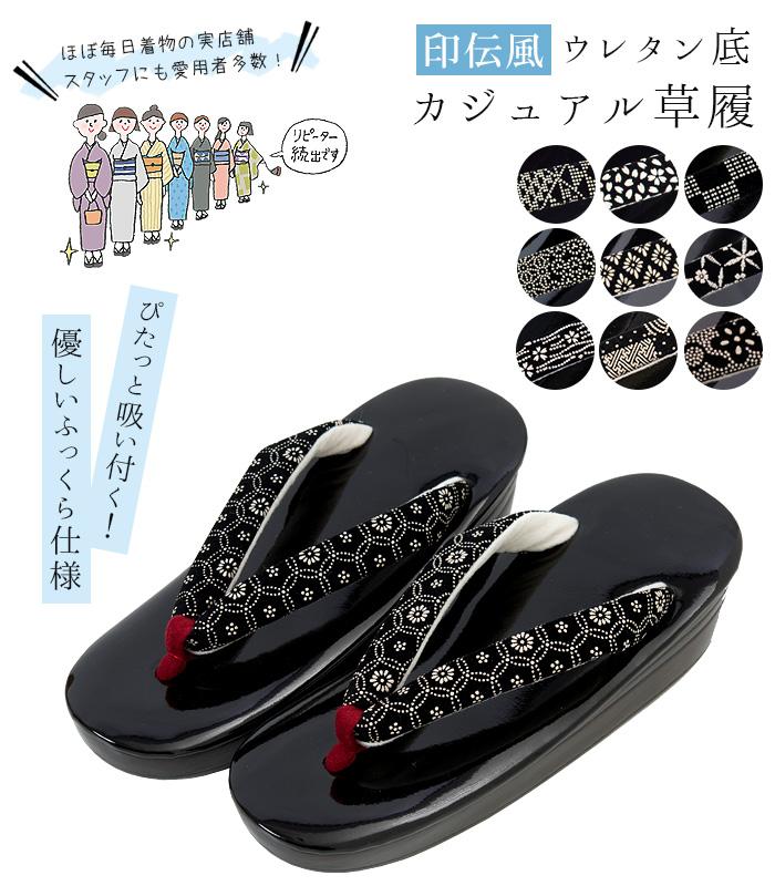 印伝風ウレタン底カジュアル草履(全7種)(フリーサイズ)