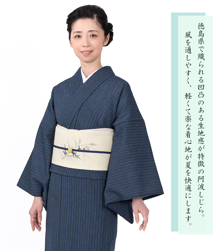 阿波しじら織木綿きもの(紺×グリーン×グレー縞柄)