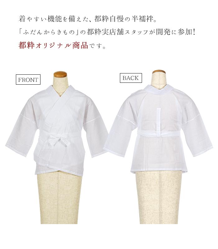 【都粋オリジナル】レース衿半襦袢(筒袖)
