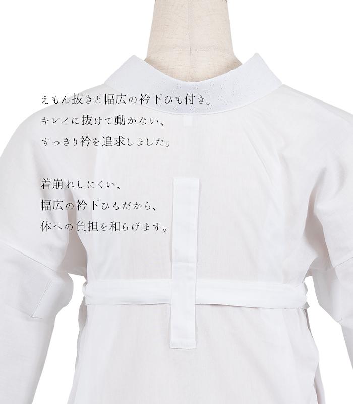 ひみつの半襦袢デラックス(レース衿・筒袖)