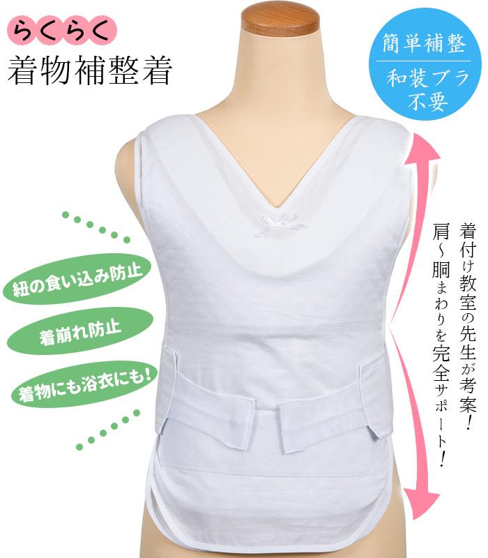 着付け教室の先生が作ったらくらく着物補正着