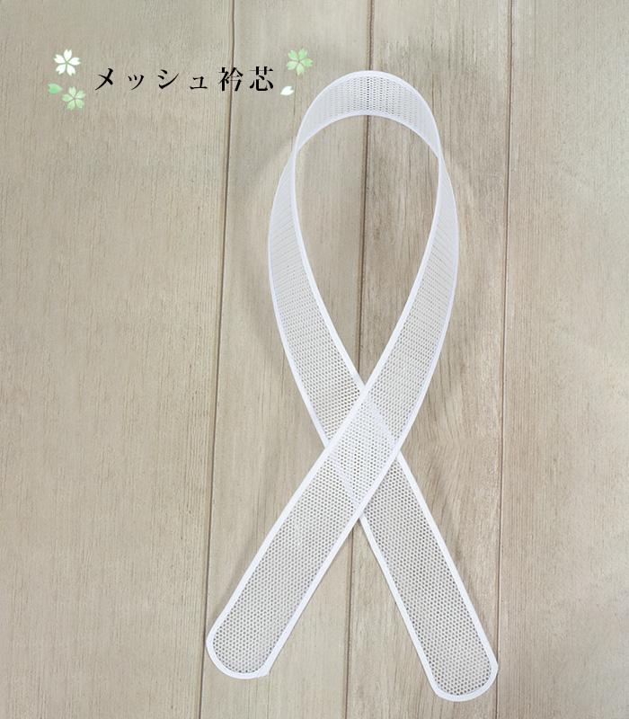 メッシュ衿芯(細め・幅4cm)